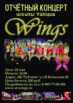 Отчетный концерт школы танцев WINGS